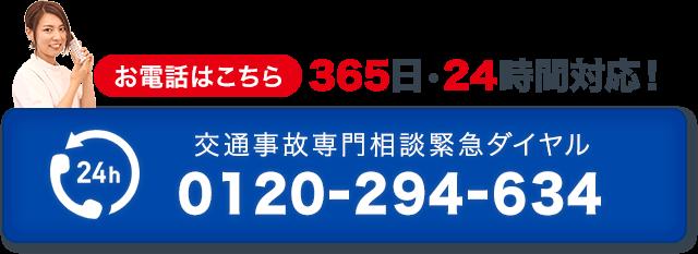 お電話はこちら:365日24時間対応!交通事故専門緊急ダイヤル:080-8953-7161