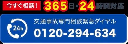 365日24時間対応、交通事故専門相談緊急ダイヤル:080-8953-7161