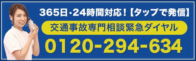 365日24時間対応!交通事故専門相談緊急ダイヤル
